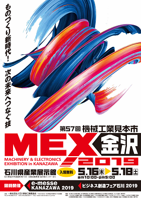 mex2019poster.png